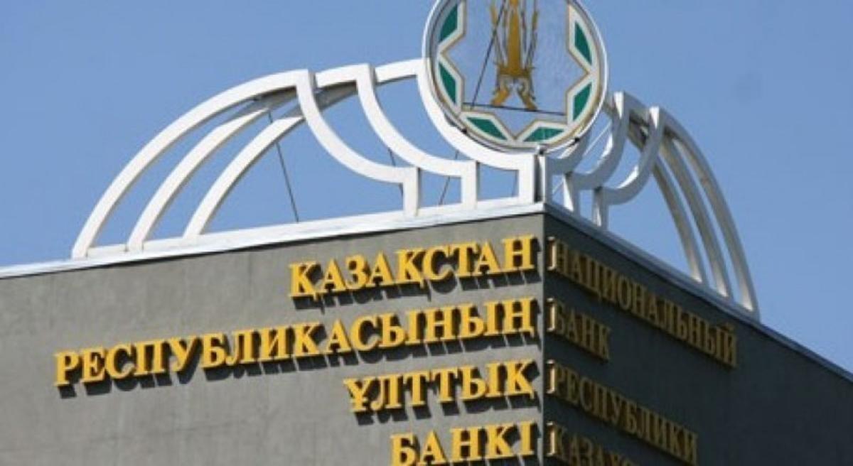 Тоқаев Ұлттық банкті қайта құру және жаңа агенттік құру туралы жарлыққа қол қойды