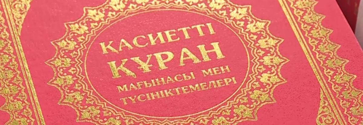 Қазақ тіліндегі Құран кітабы жарық көрді