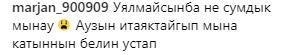 Әйелің бар емес пе: Жанар Дұғалованы құшақтап алған Керменбаев қатал сынға ұшырады