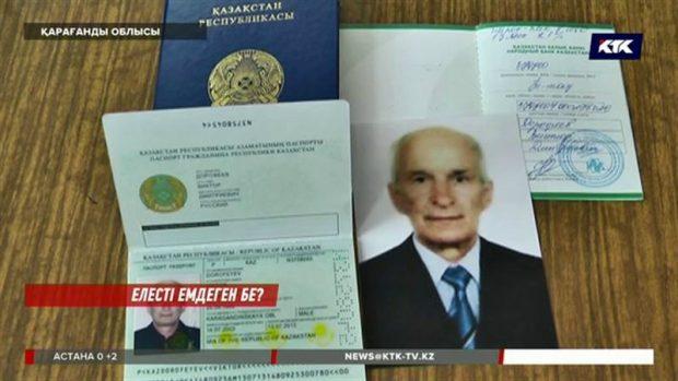 Қарағанды облысында 7 жыл бұрын жоғалып кеткен ер адам емханада медициналық тексерістен өтіп келген